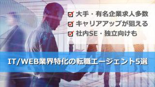 IT/Web業界&SEに特化した転職エージェント5選
