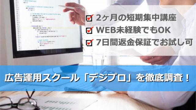 Web広告を学べるデジプロの内容・評判について質問してみました