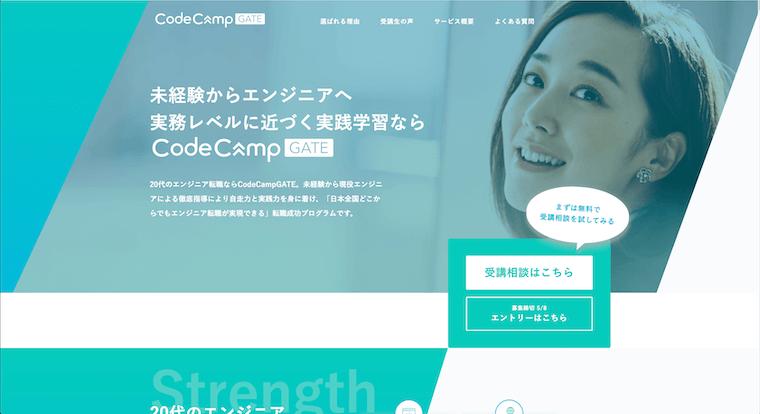 CodeCampGATEメインイメージ