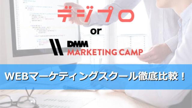 デジプロとDMM MARKETING CAMPを徹底比較