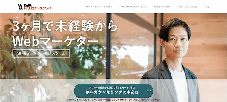 マケキャンbyDMM.comメインビジュアル
