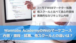 Wannabe AcademyのWebマーケコース