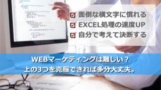 Webマーケティングは難しい?