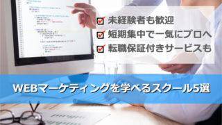 Webマーケティングを学べるオンラインスクール5選