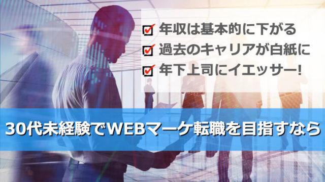 30代未経験でもWebマーケティング転職はできるのか?