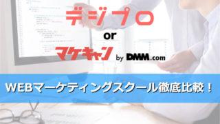 デジプロとマケキャン(DMM MARKETING CAMP)を徹底比較