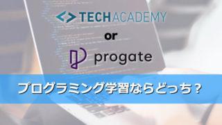 TechAcademy(テックアカデミー)とProgate(プロゲート)を徹底比較【どちらが良い?】