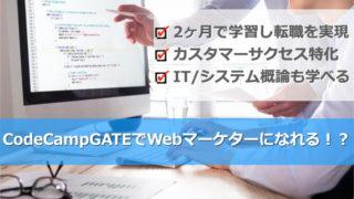 CodeCampGATEカスタマーサクセスって?未経験からWebマーケターになれる?