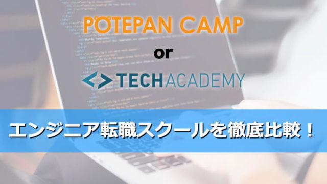ポテパンキャンプとテックアカデミーを比較