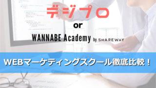 デジプロとWANNABE Academyを徹底比較