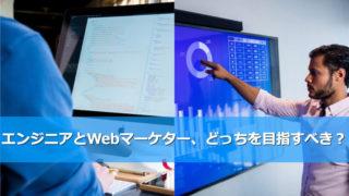 エンジニアとWebマーケター、どちらを目指すべきなのか?【未経験者向け】