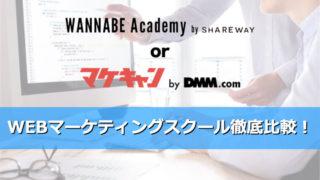 WANNABE Academyとマケキャンを徹底比較