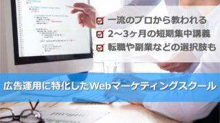 広告運用のスキルを習得できるWebスクール厳選3選