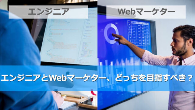 エンジニアとWebマーケター、どちらを選ぶべき?