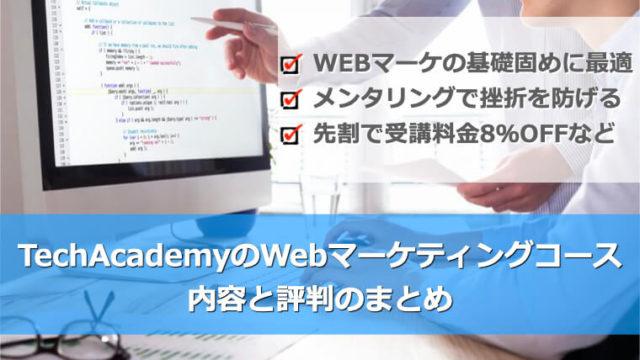 TechAcademyのWebマーケティングコースの内容と評判まとめ
