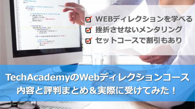 TechAcademy(テックアカデミー) Webディレクションコースの内容・評判・感想まとめ